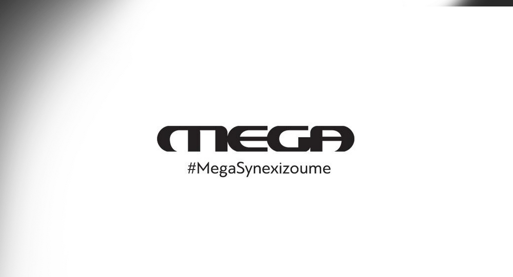 To site του Mega